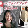 広島ビューティー&ブライダル専門学校 【緊急開催】ヘアメイクアップアーティスト来校スペシャル♪