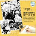 大阪総合デザイン専門学校 漫画の表紙を描いてみよう!