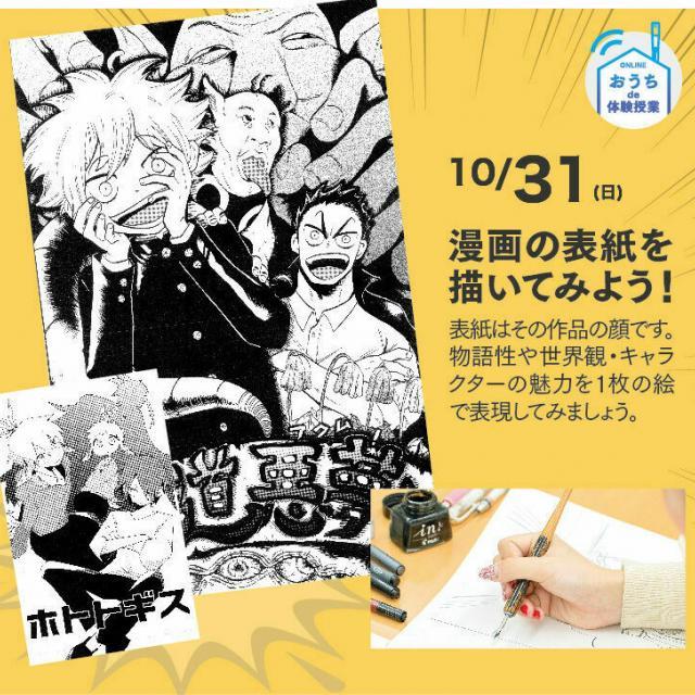 大阪総合デザイン専門学校 漫画の表紙を描いてみよう!1