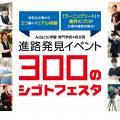 専門学校 九州ビジュアルアーツ 300のシゴトフェスタ