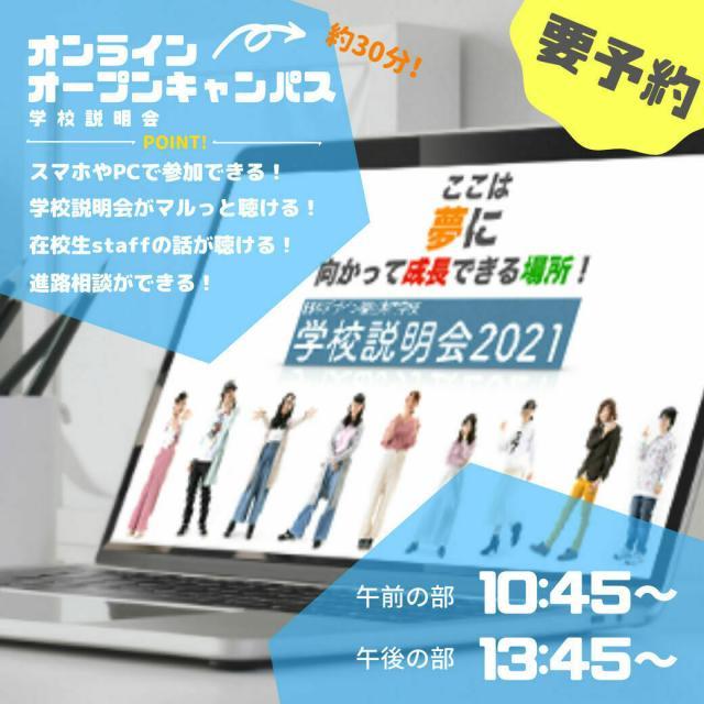 日本デザイン福祉専門学校 9-12月 オンライン学校説明会(約30分)2