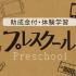 【9月16日】学校説明会(午前)・プレスクール(午後/体験学習)