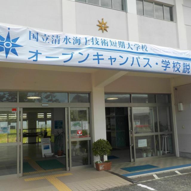 国立清水海上技術短期大学校 学校説明会1