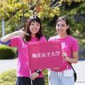 オープンキャンパス開催!/梅花女子大学
