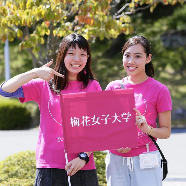 梅花女子大学 オープンキャンパス開催!1