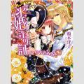 小説創作科体験入学「女子限定! 榎木洋子先生の小説講座」