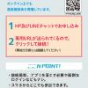 近畿コンピュータ電子専門学校 オンライン進路相談会