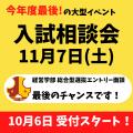 11/7(土)  入試相談会 【対面式】※申し込み必須!/星城大学