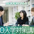 HAL大阪 AO入学対策講座