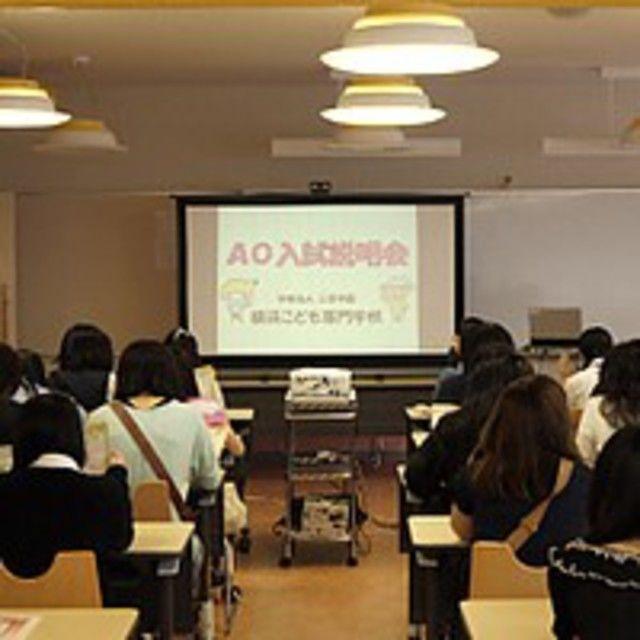 横浜こども専門学校 合格への近道!AO入試・特待生説明会1