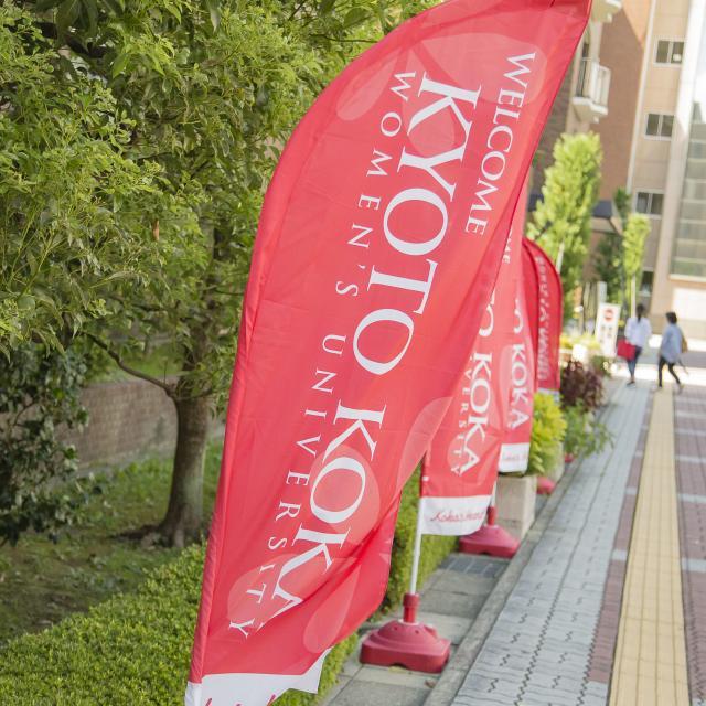 京都光華女子大学 ナイトオープンキャンパス20214