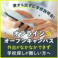 【オンライン】オープンキャンパス+コピー/大阪デザイナー専門学校