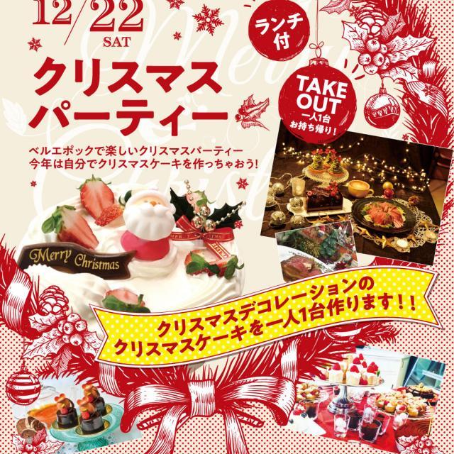 札幌ベルエポック製菓調理専門学校 ☆X'masケーキを作って1人一台持ち帰り☆ランチ付1