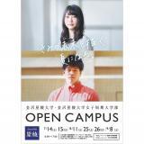 金沢星稜大学 オープンキャンパスの詳細