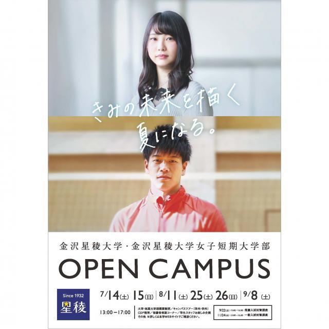 金沢星稜大学 金沢星稜大学 オープンキャンパス1
