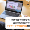 武蔵野調理師専門学校 オンライン学校説明会