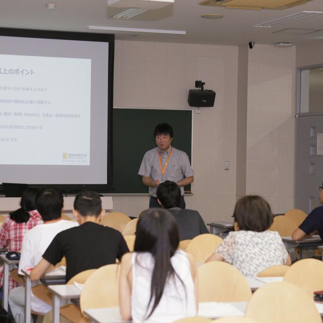 愛知東邦大学 AO入試対策講座1