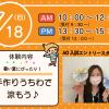 仙台こども専門学校 暑い夏にぴったり!手作りうちわで涼もう♪