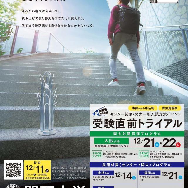 関西大学 受験直前トライアル~福岡会場~1