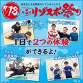 名古屋リゾート&スポーツ専門学校 在校生が企画するイベント『リゾスポ祭り』