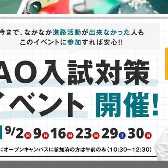 新大阪歯科技工士専門学校 【高校3年生対象】入試対策が受けられるオープンキャンパス☆1