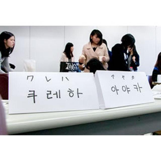 日本外国語専門学校 韓国フェア(2018夏)2