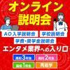 専門学校 名古屋ビジュアルアーツ 【オンライン】AO入学説明会