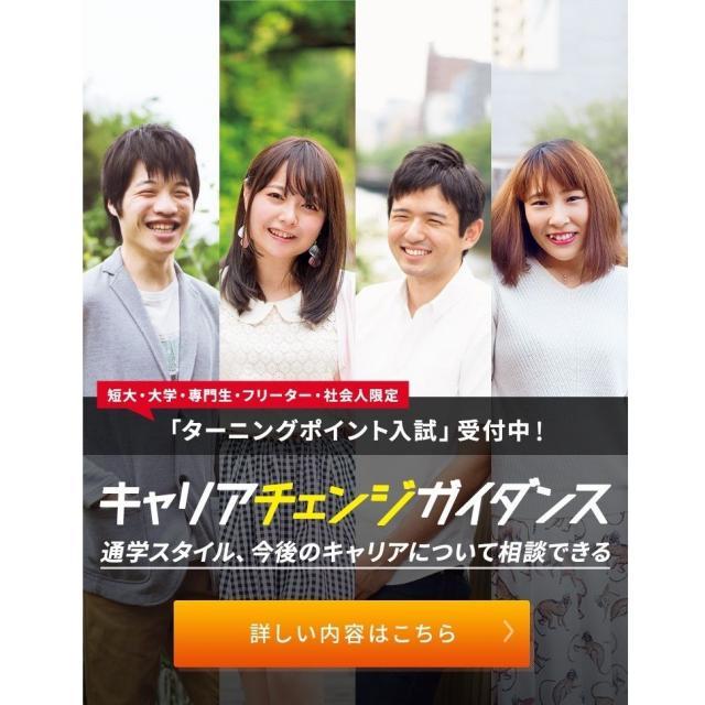 バンタンゲームアカデミー 東京校 大学生/社会人のためのキャリアチェンジガイダンス!1
