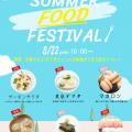 神戸国際調理製菓専門学校 この日限定☆いろんな分野に挑戦!!☆