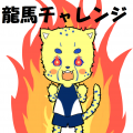 総合学園ヒューマンアカデミー広島校 スポーツ:スポカレ オープンキャンパス★【龍馬チャレンジ】