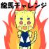 総合学園ヒューマンアカデミー広島校 スポーツ:スポカレ オープンキャンパス★【龍馬チャレンジ】1