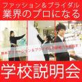 ファッション&ブライダル業界説明会/ヒロ・デザイン専門学校