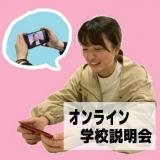 【介護福祉科】オンライン学校説明会の詳細