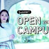 夏のOPEN CAMPUS 2019の詳細