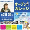 9月オープンカレッジのお知らせ/宮崎マルチメディア専門学校
