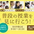 毎日OK! 授業見学・学校見学/60分/臨床福祉専門学校