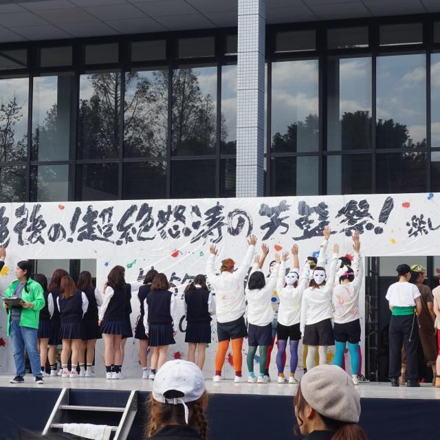 四国大学短期大学部 第58回芳藍祭を開催します!3