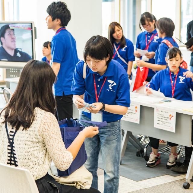 帝京大学短期大学 帝京大学短期大学 オープンキャンパス 20183