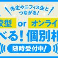 【保育】毎日受付中★オンライン個別相談/日本こども福祉専門学校