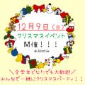 神戸元町医療秘書専門学校 【高校1.2年生対象!】クリスマススペシャルイベント