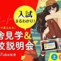 福岡デザイン&テクノロジー専門学校 YouTube配信 学校説明会入試まるわかり講座つき!