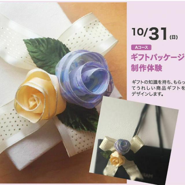 大阪総合デザイン専門学校 Aコース ギフトパッケージの制作体験1
