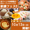 新潟調理師専門学校 全ジャンル体験型☆新調フェス開催!!!