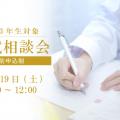 12月19日(土)入試相談会/京都ノートルダム女子大学