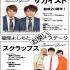 日本経済大学 「太宰府祭」開催決定! 4