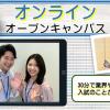 東京みらいAI&IT専門学校 スマホから!オンラインオープンキャンパス☆