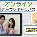 オンラインオープンキャンパス/東京みらいAI&IT専門学校