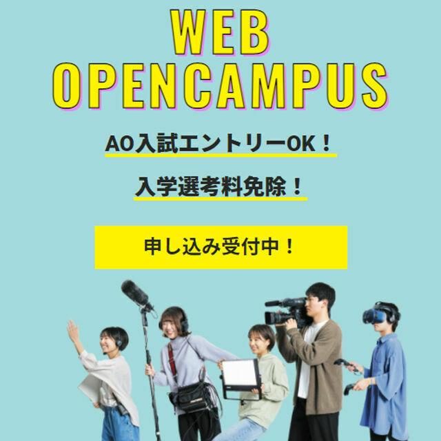 読売理工医療福祉専門学校 【5分でわかる】YouTubeで見るWEBオープンキャンパス1