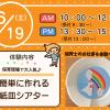 仙台こども専門学校 無料バス付き!簡単に作れる紙皿シアター
