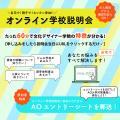 専門学校 文化デザイナー学院 オンライン学校説明会開催!